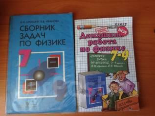 Физика.