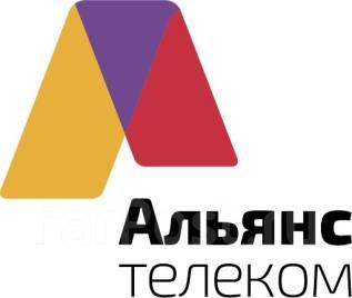 """Оператор. ООО """"АльянсТелеком"""""""