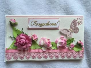 Открытка-конверт ручной работы - Поздравляю!