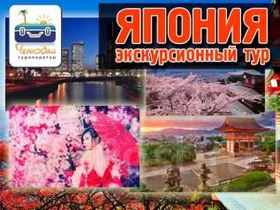 Япония. Токио. Экскурсионный тур. Лето в Японии!