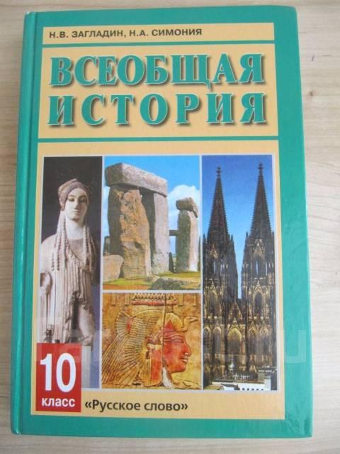 Учебник всеобщая история н в загладин 9 класс читать