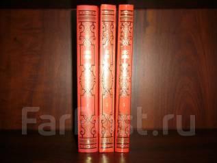 Морис Дрюон 3 тома всё за 100 рублей