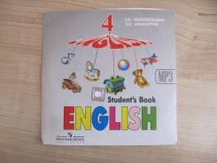 Английский язык. Класс: 4 класс