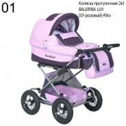 Коляска прогулочная 2в1 Balerina LUX (01-розовый)-Riko. Новая