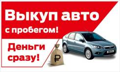 Куплю ваш автомобиль в любом состоянии ! Расчёт сразу !