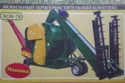 Воронежсельмаш. Передвижной зерноочистительный комплекс МЗК-70, 27,6 л.с.