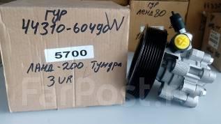 Гидроусилитель руля. Toyota Tundra Toyota Land Cruiser, URJ200, URJ202 Lexus LX570, URJ201 Двигатели: 3URFE, 1URFE. Под заказ