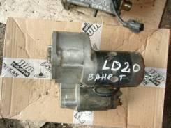 Стартер. Nissan Vanette, KEC120 Двигатель LD20T