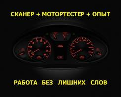 Диагностика всех систем авто, ремонт электрики.