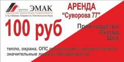 Производственно-складские комплексы. 22 500 кв.м., улица Суворова 77, р-н Индустриальный