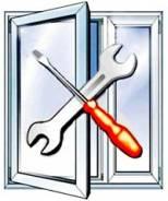Ремонт пластиковых окон, регулировка, модернизация.