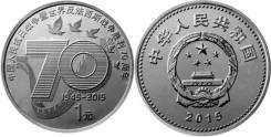 1 юань 70 лет победы