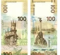 Банкнота 100р. Крым