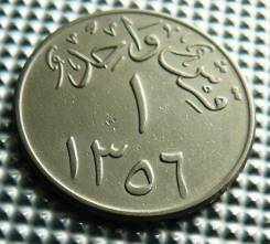 *130, Саудовская Аравия 1 гирш 1937. (Редкая) OLD.