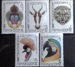 "Марки и блок ""Московский Зоопарк"" MNH"