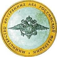 "10 руб ""МВД РФ"""