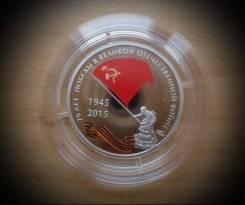 70 лет Победы (эмаль), официальный памятный жетон (СПМД)