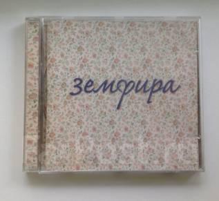 Музыкальный диск с автографом Земфиры