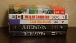 Продам учебники. Комплектом. 11 класс. Класс: 11 класс