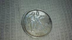 1 рубль 1924года