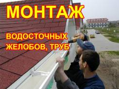 Монтаж водосточных систем.