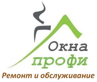 """Окна-профи"" - центр ремонта окон"