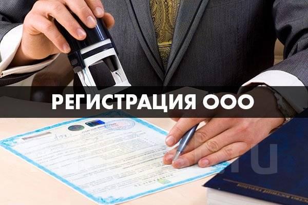 Регистрация ооо под ключ в центре декларация ндфл 2019 г