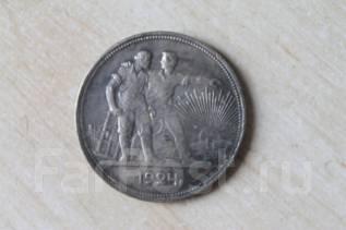 Монета 1 рубль 1924г, Копия во Владивосток