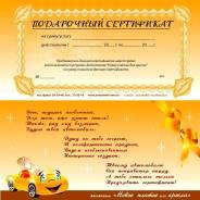 Подарочный сертификат от АвтоАтелье «Новое платье для кресла»