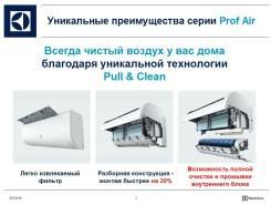 Кондиционер Electrolux Prof Air. Новинка.