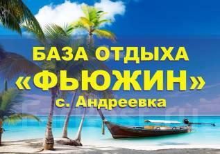Андреевка.