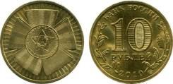 10 рублей Бантик. 65 лет победе. Найдете дешевле, отдам ещё дешевле.