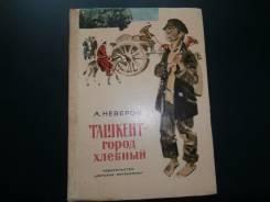 А. Неверов. Ташкент - город хлебный. Изд.1977.