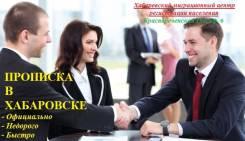 Прописка В Хабаровске (официально, быстро) Гарантия!