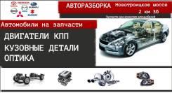 Авто на запчасти- Авторазбор