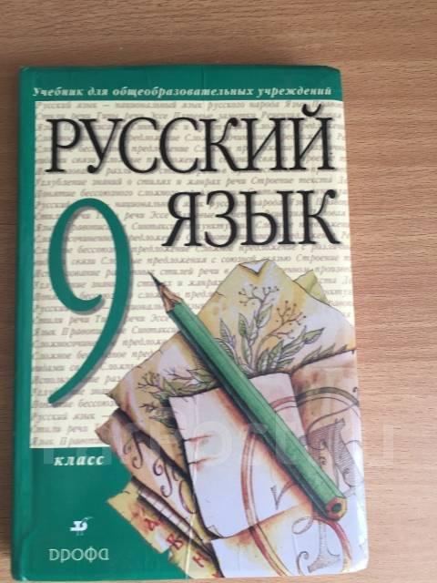 Учебник Русского Языка Разумовская