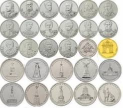 "Комплект монет ""Бородино"""