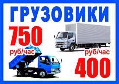 400р/ч - Грузовое такси, переезды, грузоперевозки, перевозка, доставка