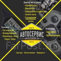 Ремонт подвески двигателей на пр-те 100 лет Владивостоку!