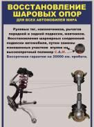 Восстановление шаровых опор, рулевых тяг, наконечников