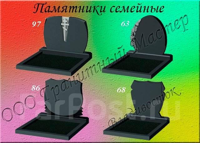 Надгробные плиты и памятники южно сахалинск гранитные памятники в москве в школе