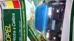 Opel Calibra. Продам птс OPEL Calibra 96 в г. Братске
