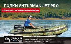Профессиональные лодки Shturman 0% Переплаты
