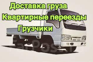 Грузоперевозки Грузовое такси Бортовой