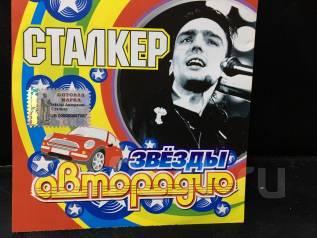 Аудио CD Сталкер