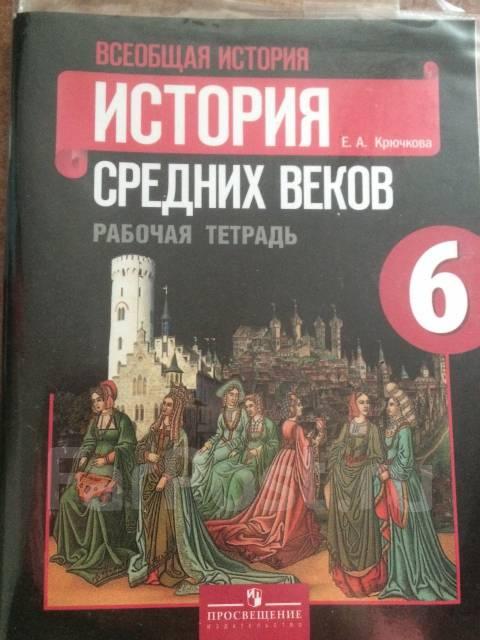 История средних веков 6класс рабочая тетрадь е.а.крючкова страница