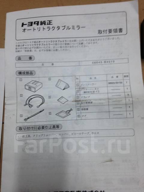 Блок управления зеркалами. Toyota Rush, J200E, J210E Daihatsu Be-Go, J210G, J200G Daihatsu Terios