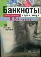 """""""Банкноты стран мира 2001 год"""" в 2-х частях"""