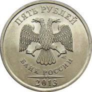 *441. 5 рублей 2013. СПМД , UNC