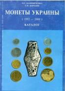 """""""Монеты Украины 1992-2000"""""""